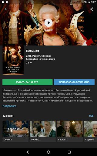 Кино1ТВ: сериалы и фильмы HD 3.31 screenshots 12