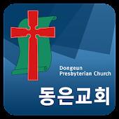 천안동은교회