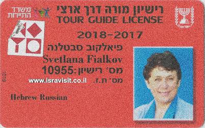 Гид в Израиле Светлана Фиалкова. Лицензия Мин. Туризма.