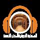 المكتبة الصوتية للكتب التسعة Download for PC Windows 10/8/7