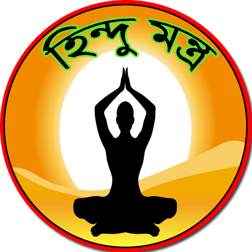 হিন্দু মন্ত্র