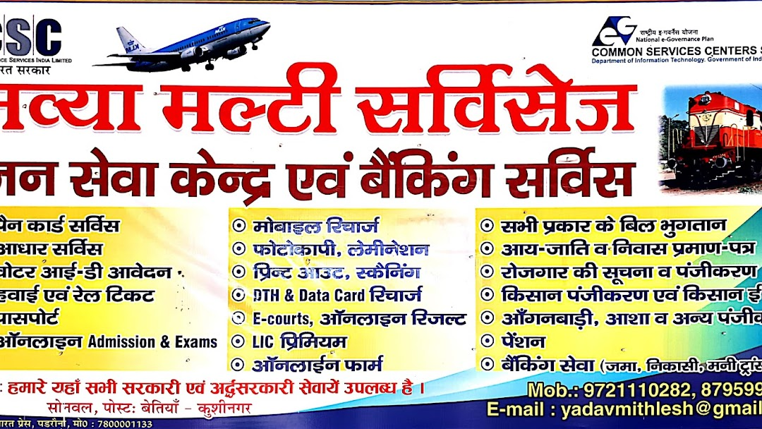 Navya Multi Services Jan Seva Kendra And Banking Services