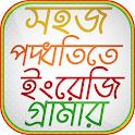 A to Z english grammar bangla -  ইংরেজি গ্রামার icon