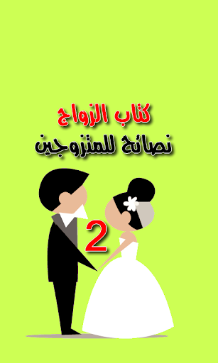 Tips for married-نصائح الازواج