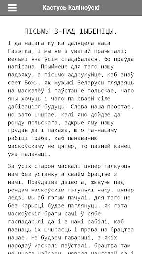 Мужыцкая Праўда