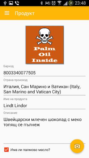Провери за палмово масло