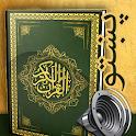 قرآن پښتو - قرآن كريم يا قرآن مجيد يا قرآن عظيم icon