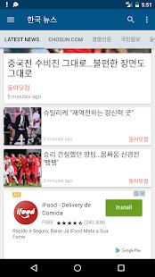 한국 뉴스 (South Korea News) - náhled
