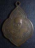 .......เหรียญหลวงปู่มั่นหลวงปู่เสาร์ บล็อคธรรมดา เนื้อทองแดง