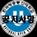 한국 방송통신대학 공지사항 icon