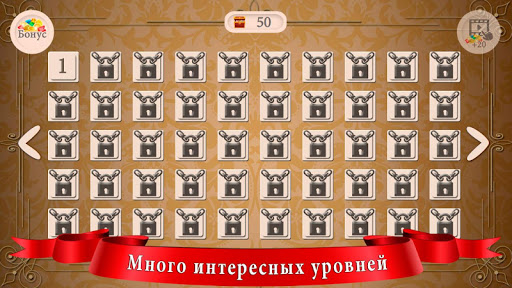 u0420u0435u0431u0443u0441u044b 0.0.54 screenshots 9