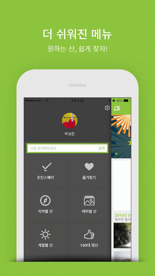 대한민국 등산, 산- screenshot