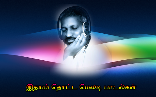 Ilayaraja Melody Offline Songs Vol 3 Tamil - screenshot