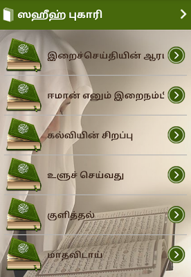 ஸஹீஹ் புகாரி ஹதீஸ் - screenshot