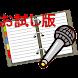 カラオケメモ-お試し版- - Androidアプリ