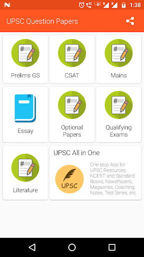 UPSC All Question Papers with Optional, Lit, Essay 1.3 screenshots 1
