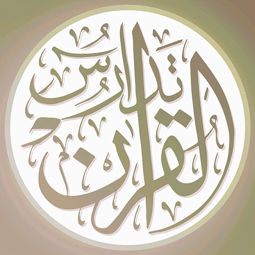Icon for تدارس القرآن
