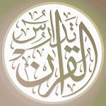 تدارس القرآن 2.23