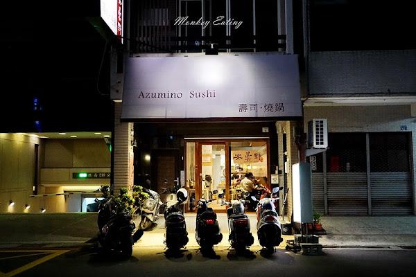 安曇野食卓|巷子裡的美味日式料理,現撈厚切生魚片、壽司、燒鍋,食尚玩家推薦
