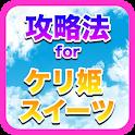 攻略法 for ケリ姫スイーツ icon