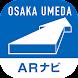 OSAKA UMEDA ARナビ - Androidアプリ