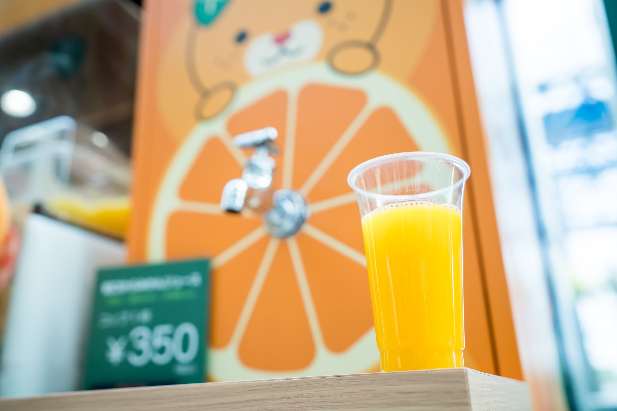 Matsuyama Airport Orange Juice Server5