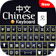 Chinese English Keyboard - Chinese Typing & Emoji APK