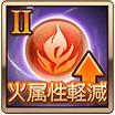 火属性軽減Ⅱ