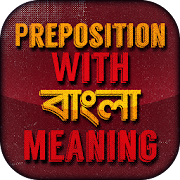 Appropriate preposition english to bangla