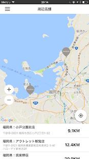 SAKODAアプリ|SAKODAホームファニシングス - náhled