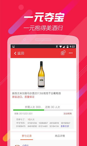 玩工具App 拍酒SnapWine免費 APP試玩