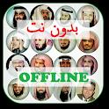Ruqyah Shariah Full MP3 Offline 2019 icon