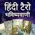 Hindi Tarot Card Reading- हिंदी टैरो कार्ड रीडिंग file APK for Gaming PC/PS3/PS4 Smart TV