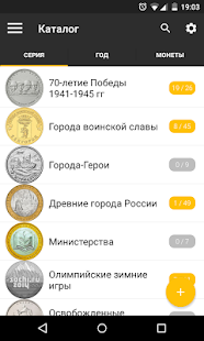 Мои Монеты (Юбилейные монеты) - náhled