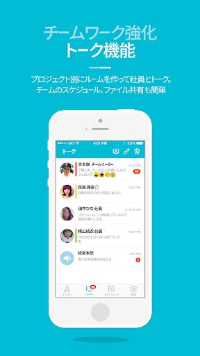 MeetTalk - 法人向けトークアプリ