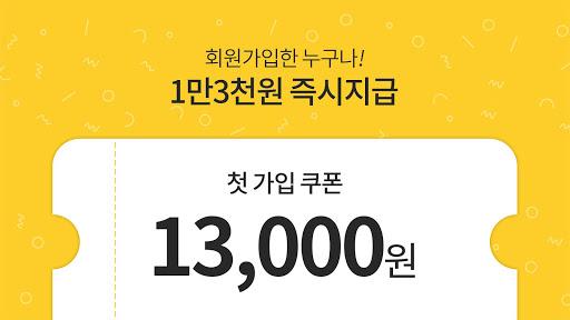 옐로우쇼핑 - 최저가, 공동구매앱, 소셜커머스 2.3.3 screenshots 1