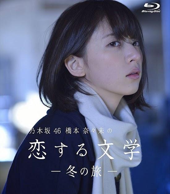 (Blu-ray Disc) 乃木坂46 橋本奈々未の恋する文学 – 冬の旅 – Blu-Ray