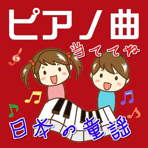 ピアノ曲♪聴きながら日本の童謡♪曲当てクイズ 教育 App LOGO-硬是要APP
