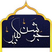 Joshan kabir دعای جوشن کبیر