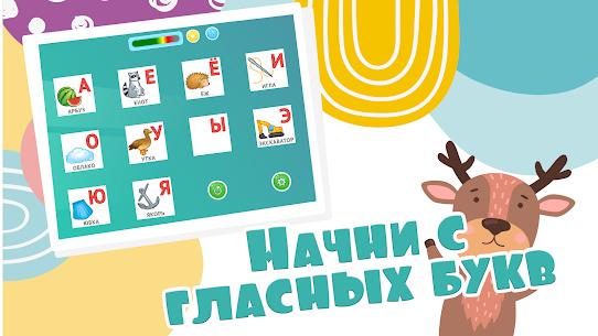 Алфавит для детей 4-5 лет: Учим буквы 9