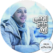 Maher Zain songs without Rythm