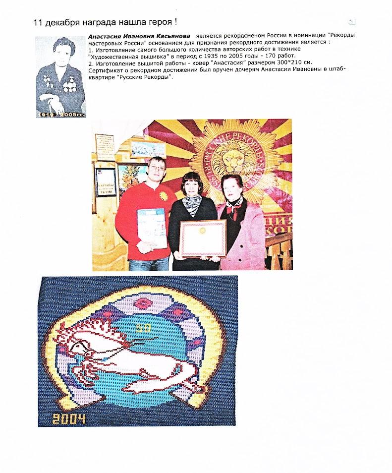 Информационная заметка о рекордном достижении А.И. Касьяновой
