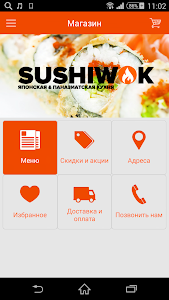 SUSHIWOK screenshot 0