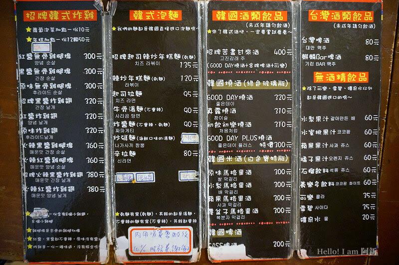 朴大哥的韓式炸雞,逢甲美食推薦-4