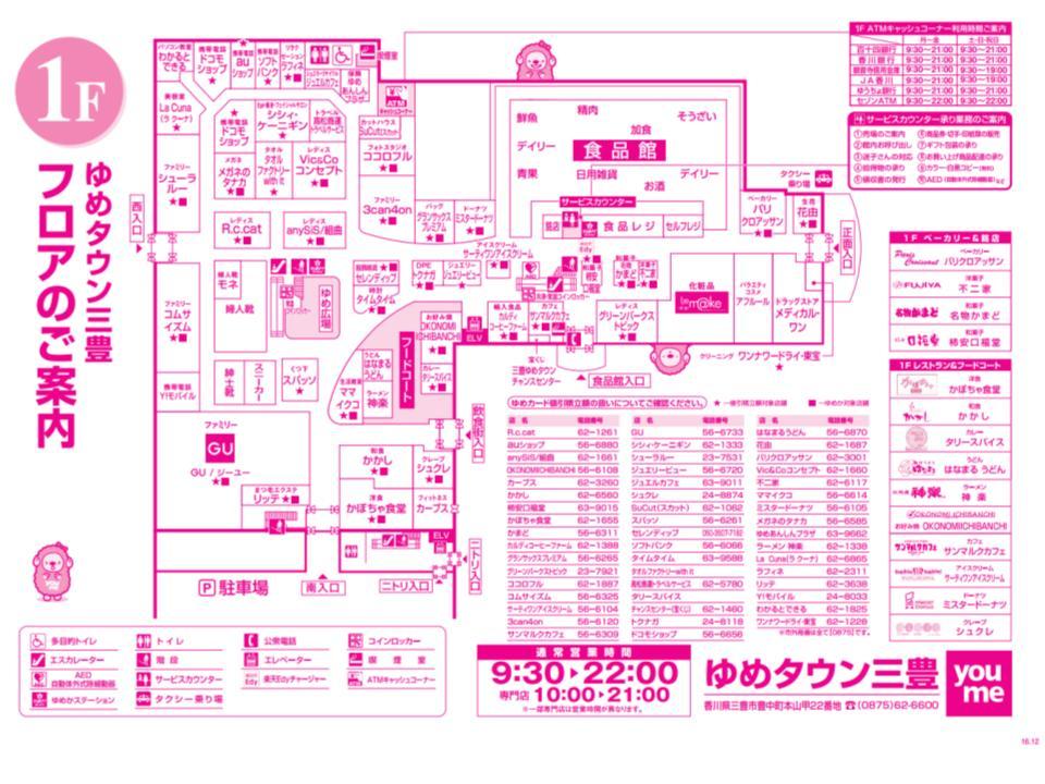 y006.【ゆめタウン三豊】1Fフロアガイド170424版.jpg