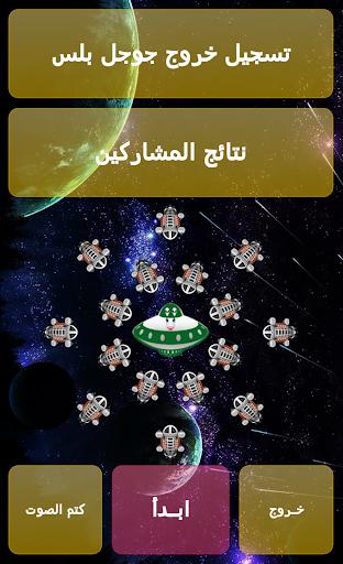 حرب الفضاء - عربي