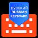 tastiera russa per PC Windows