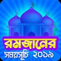 রমজান ক্যালেন্ডার 2019 ও দুআ - সেহরি ও ইফতারের সময় icon
