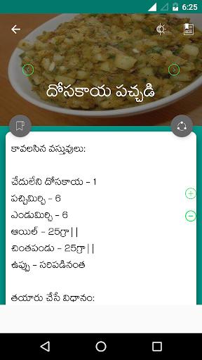 Telugu Vantalu App Report on Mobile Action - App Store