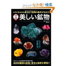 Photo: ジオフロント入荷情報: 美しい鉱物 (学研の図鑑) ダイナミックな地球史の記憶が宿る約200種類の鉱物・宝石の秘密を解説。 pic.twitter.com/6lHJ9uCIJi
